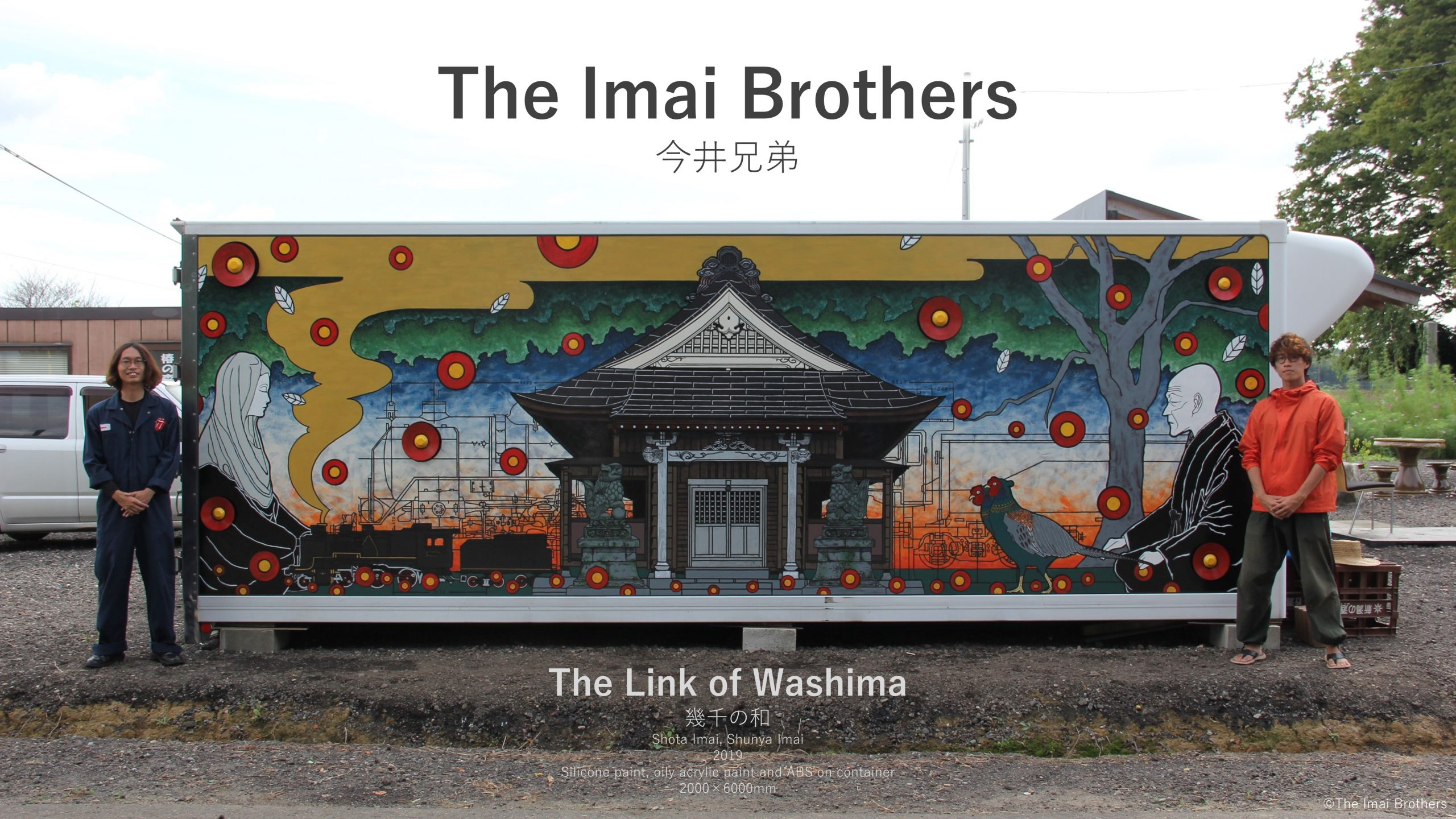 The Link of Washima by The Imai Brothers 今井兄弟による美術作品「幾千の和」